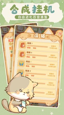 喵喵战线游戏图2