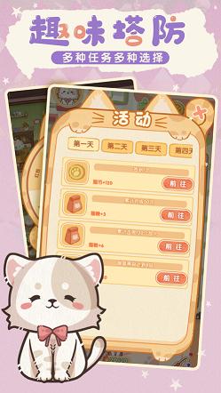 喵喵战线游戏图3