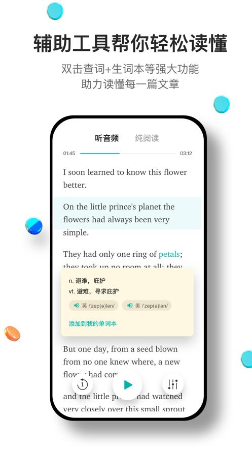 薄荷阅读app图1