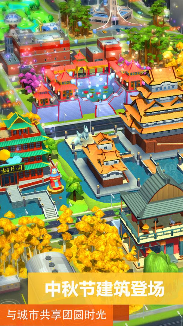 模拟城市我是市长2022最新版图3