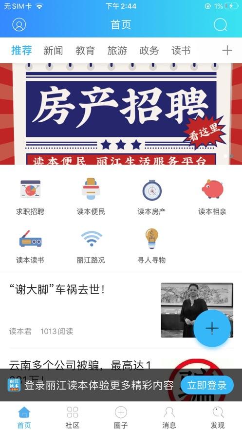 丽江读本app图1