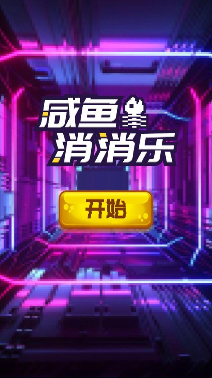咸鱼消消乐游戏安卓版图片2