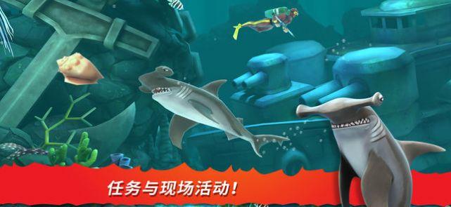饥饿鲨进化破解版2022图2