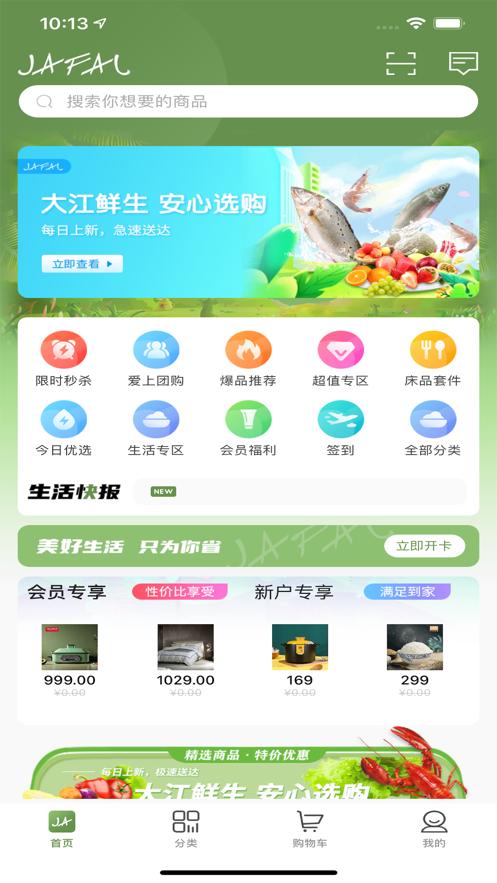 嘉佳纺生活app图3
