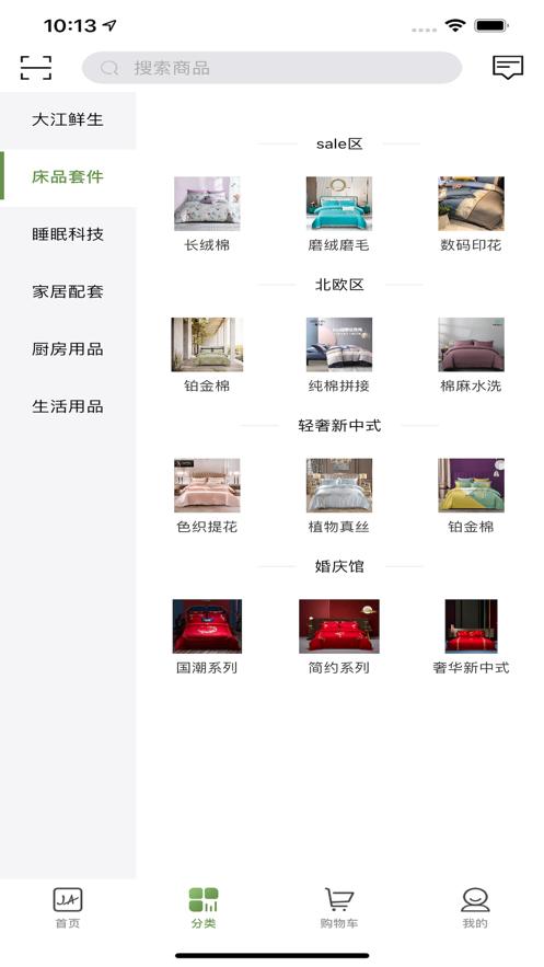 嘉佳纺生活app图2