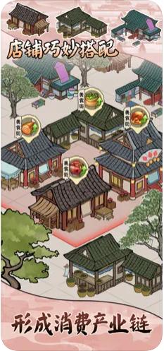 古代商业街模拟经商游戏图3