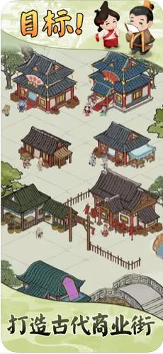 古代商业街模拟经商游戏图1