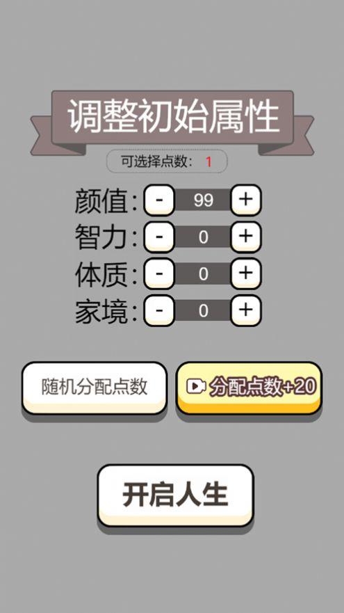 人生幸运岛重开模拟器破解版图3