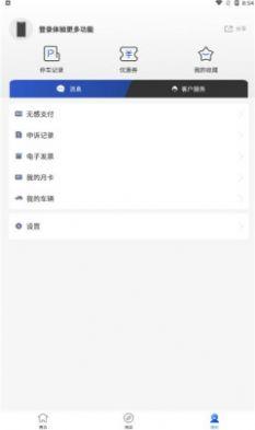 青e停app安卓版图片4
