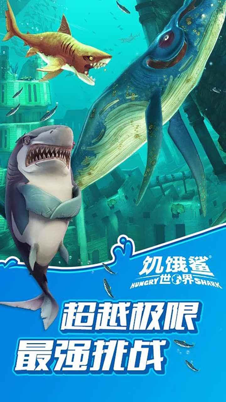 饥饿鲨世界破解版2022图3