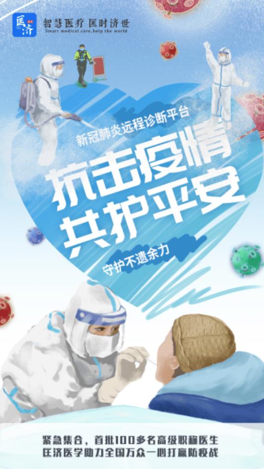 匡济医学官方版app图片1