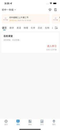 育才云校app图2