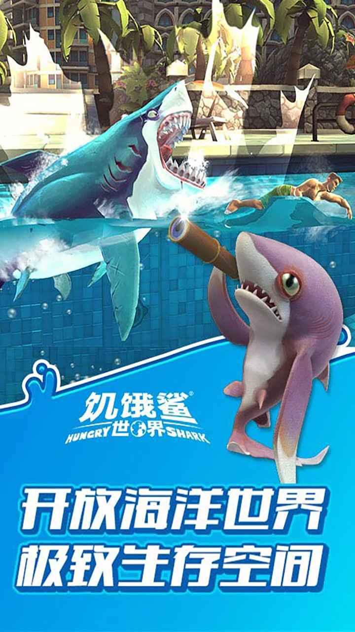 饥饿鲨世界破解版最新版2022中文下载图片1