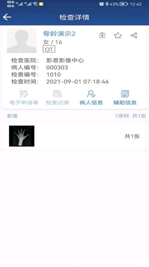 匡济医学app图3