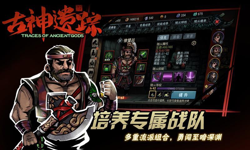 古神遗踪自由之战游戏官方版图片2