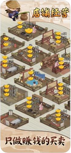 古代商业街模拟经商游戏图2
