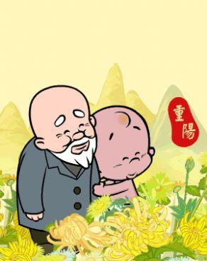 2021重阳节祝福语表情包图2
