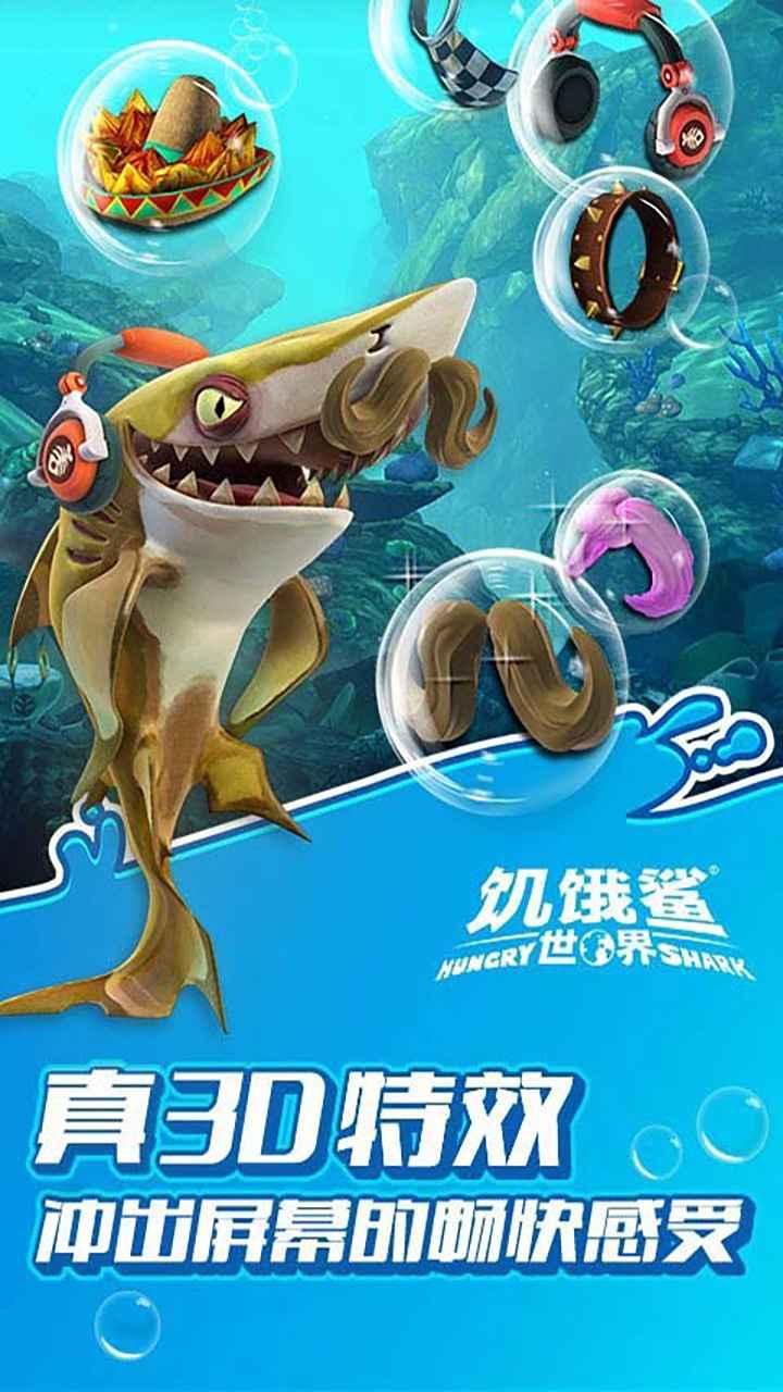饥饿鲨世界破解版最新版2022中文下载图片2