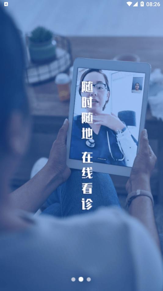 匡济医学官方版app图片2