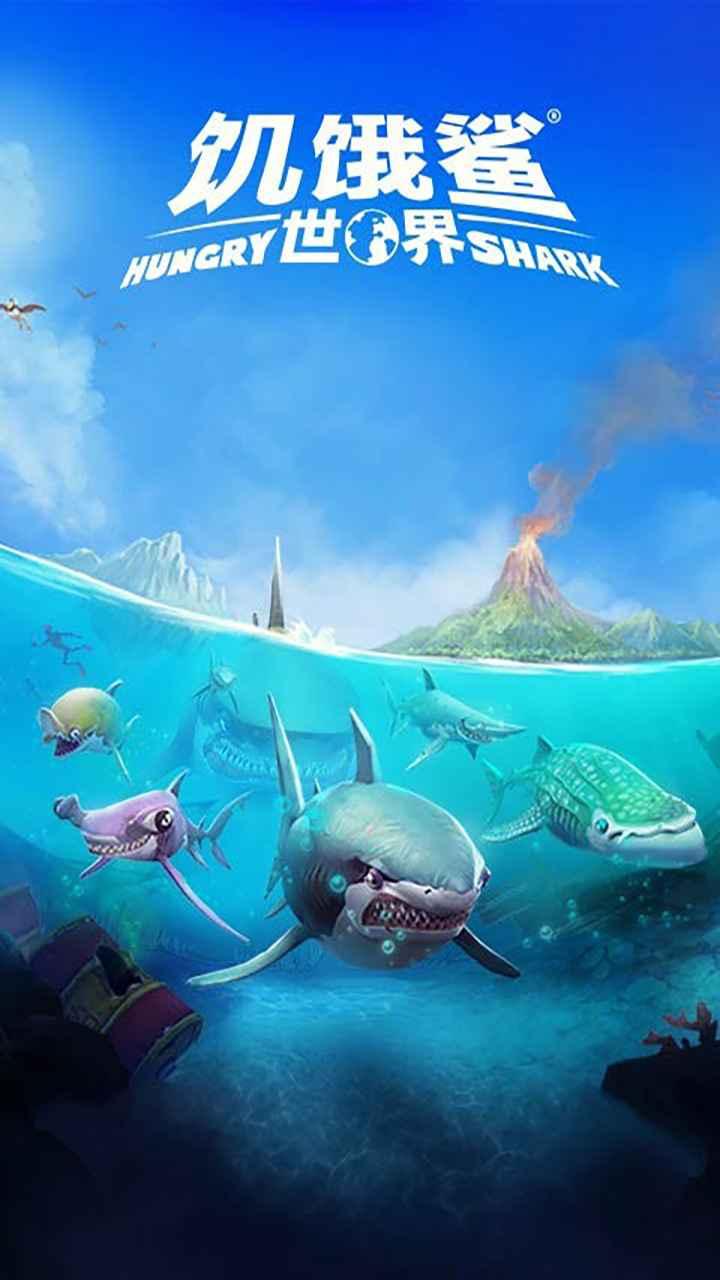 饥饿鲨世界破解版2022图2