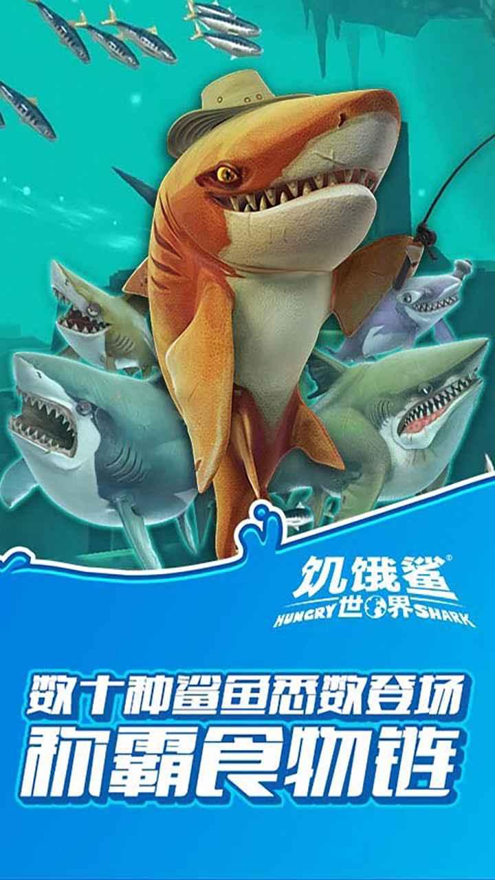 饥饿鲨世界破解版2022图1