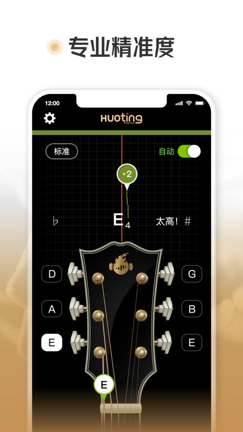 火听吉他尤克里里调音器app图1