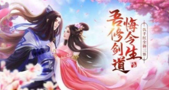 逍遥游之仙影迷途手游图3