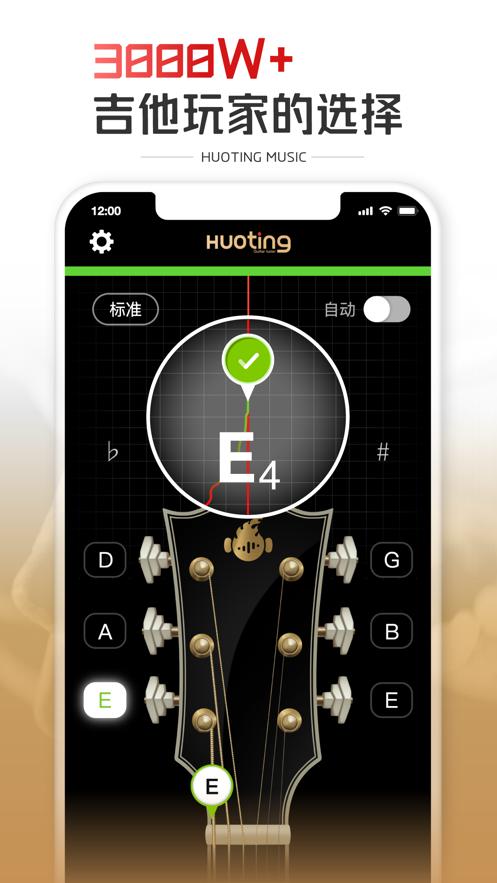 火听吉他尤克里里调音器app图3