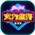 火力全开2警察局下载中文最新版 v2.3
