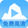 蓝冰视频app官方版 v1.0.1