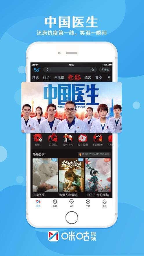 咪咕视频app官方下载安装图片1