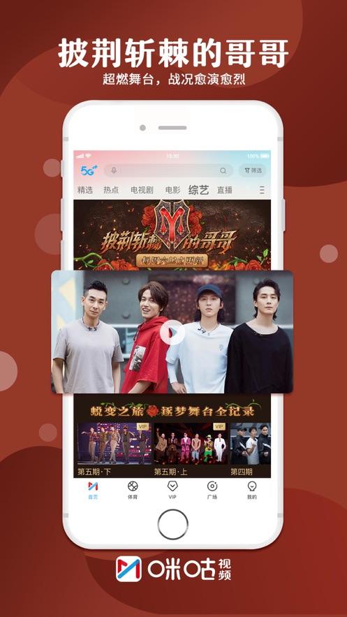 咪咕视频app官方下载安装图片2