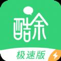 酷余极速版app官方版 v1.0.0