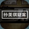 孙美琪疑案地狱免费版