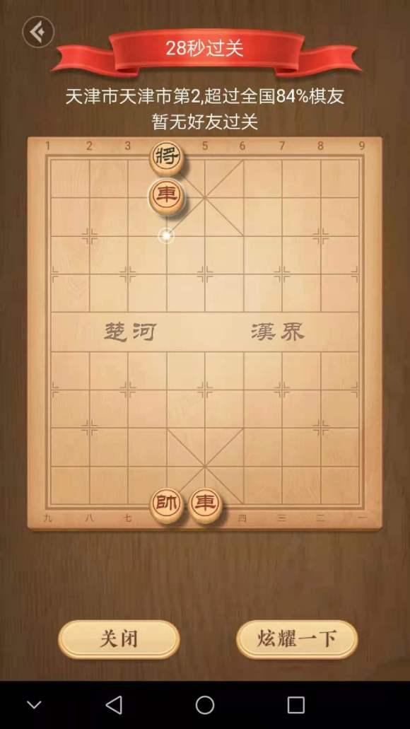 天天象棋残局挑战关攻略 残局挑战251期破解流程介绍[多图]
