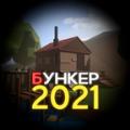地堡2021游戏