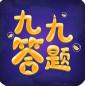 九九答题app最新版 v1.0.1