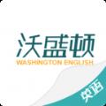 沃盛顿英语app