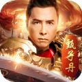 至甄龙城手游最新官方版 v1.0