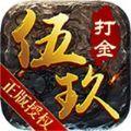 伍玖传奇追梦录手游官方版 v1.1.0
