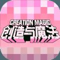 2021年创造与魔法云斑鹦鸟永久兑换码最新版 v1.0.0380