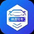 神通驾考软件app