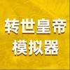 转世皇帝模拟器中文版