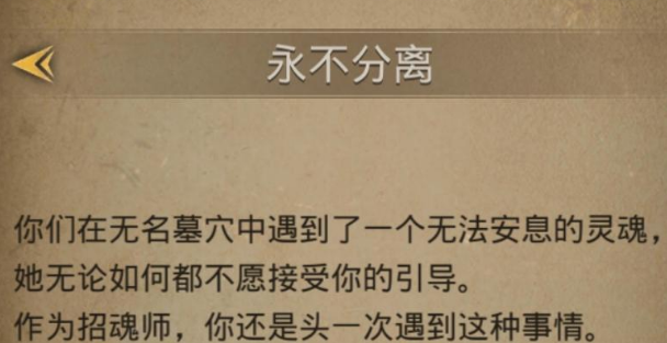 地下城堡3永不分离任务怎么做?永不分离任务攻略[图]