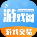 游戏阁游戏交易app官方版 v1.1