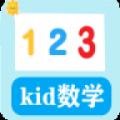 道简数学启蒙app手机版 v1.0