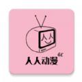 人人动漫免费最新版 v4.0.8