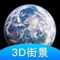 卫星地图地球2D3D