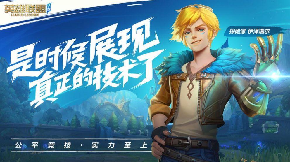 lol英雄联盟手游2.4.0.5011版本官方安装包图片2
