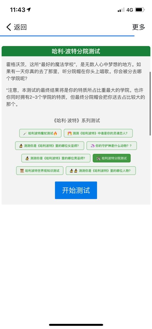哈利波特分院测试中文图1